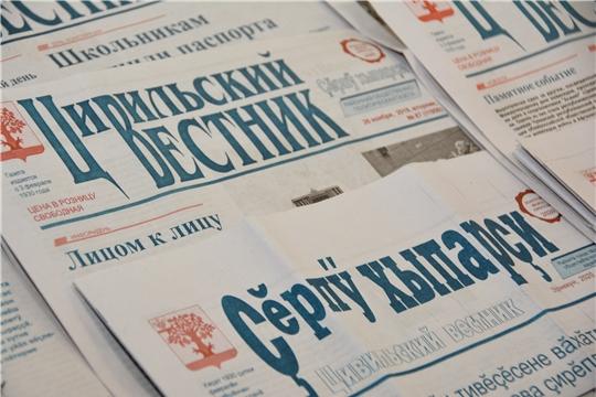 Газета «Цивильский вестник» - 90 лет с читателем!