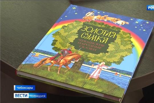 В Чувашском книжном издательстве вскоре будет переиздан один из любимых сборников чувашских сказок