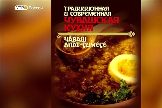 Чувашское книжное издательство выпустило сборник рецептов исконных национальных блюд