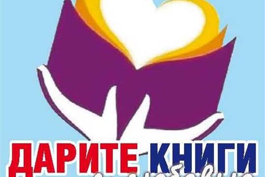 """В Новочебоксарске проходит акция """"Дарите книги с любовью"""""""