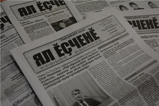 Янтиковская районная газета «Ял ěçченě» отмечает 85-летие