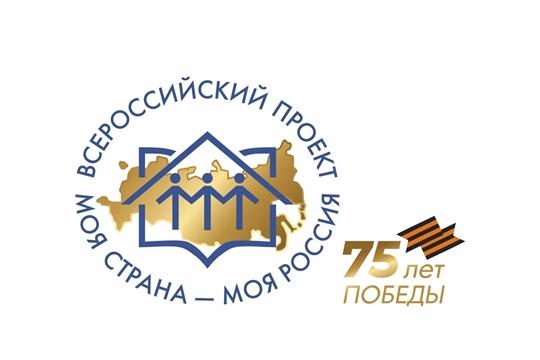 Молодежь Чувашии приглашают принять участие в конкурсе «Моя страна – моя Россия»