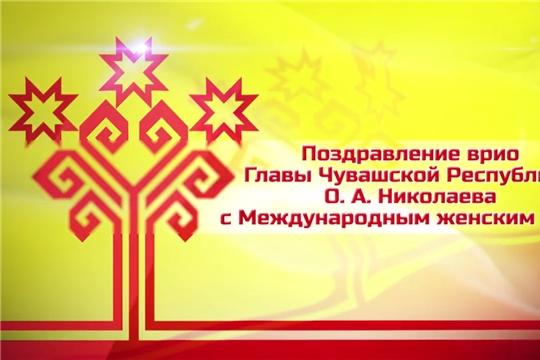 Поздравление врио Главы Чувашской Республики О.А. Николаева с Международным женским днем