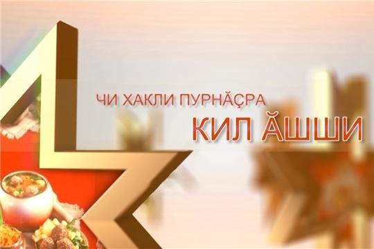 Чăваш Наци телевидени эфирĕнче - çĕнĕ кăларăм «Кил ăшши»