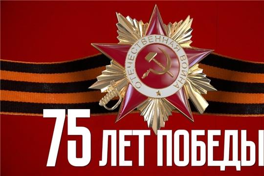 Журналистов Чувашии приглашают принять участие в конкурсе к 75-летию Победы