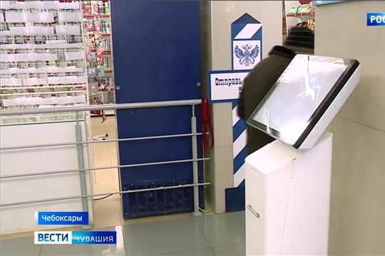 Почта России предложила жителям Чувашии дистанционные сервисы