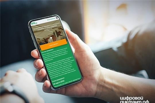 «Цифровой Диктант 2020» продлится до 11 апреля