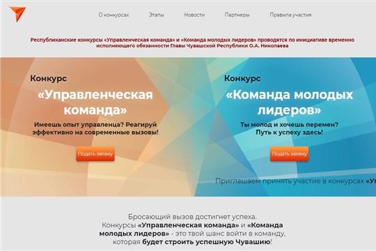 Стартовал прием заявок на конкурсы среди лидеров Чувашии