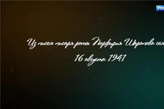 """Проект """"Наша Победа. Письма Победы"""". Порфирий Шарапов. август 1941"""
