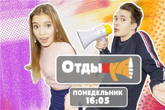 Программа «ОтдыХАЙП» на НТРК Чувашии – лучший школьный телепроект страны