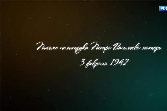 "Проект ""Наша Победа. Письма Победы"". Петр Васильев. февраль 1942"
