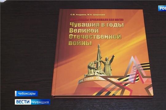 """В Чувашии издана новая книга """"Чувашия в годы Великой Отечественной войны"""""""
