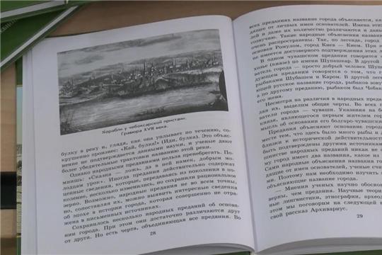 Презентация обновленного учебника «Мой город»