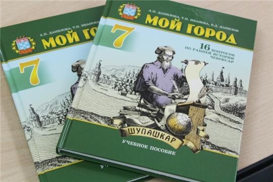 В Чебоксарах состоялась презентация учебника «Мой Город» для 7 класса