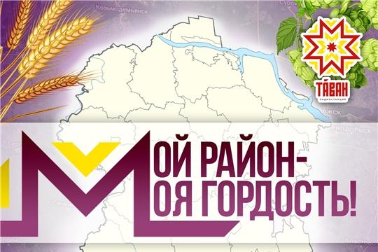 В эфире Тăван радио - премьера передачи «Мой район - моя гордость»