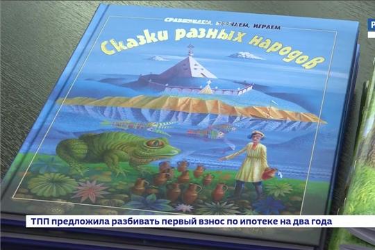 К юбилею Чувашской автономии выпущено 2 книги для детей