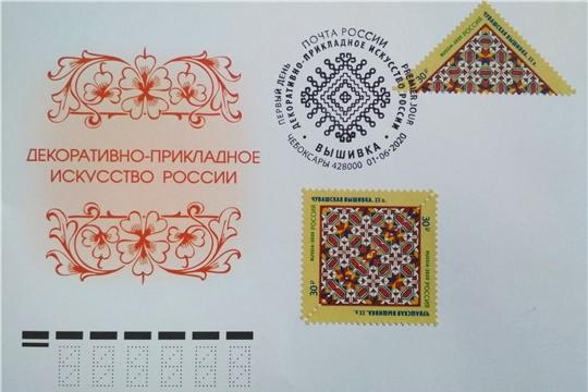 В России выпустили почтовую марку с изображением чувашской вышивки
