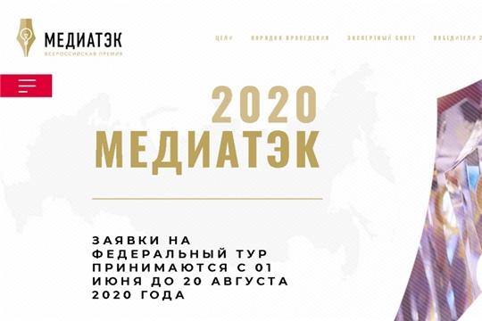 Стартовал прием заявок на Всероссийский конкурс МедиаТЭК-2020