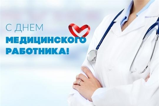 День медицинского работника – в прямом эфире