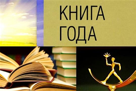 Объявляется приём изданий на национальный конкурс «Книга года» – 2020
