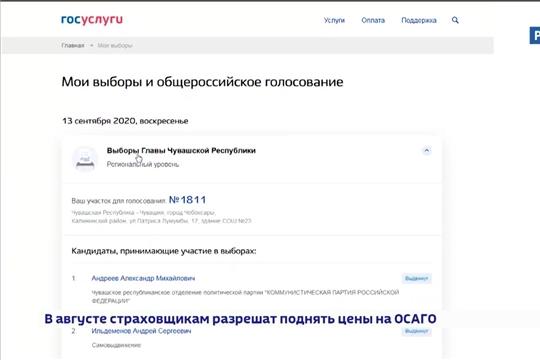 """Чувашия участвует в эксперименте по сбору подписей через """"Госуслуги"""""""
