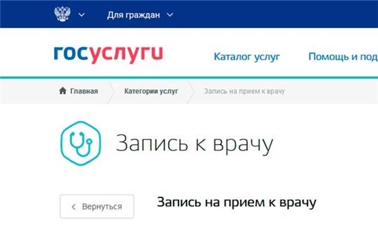 Онлайн-записью на приём к врачу воспользовались 138 тысяч жителей Чувашии