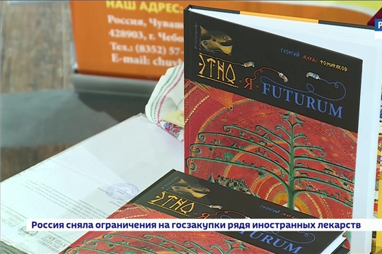 """В Чебоксарах презентовали книгу """"ЭТНО-Я-FUTURUM"""""""