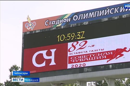"""В Чебоксарах в 82-й раз прошла эстафета """"Советской Чувашии"""""""