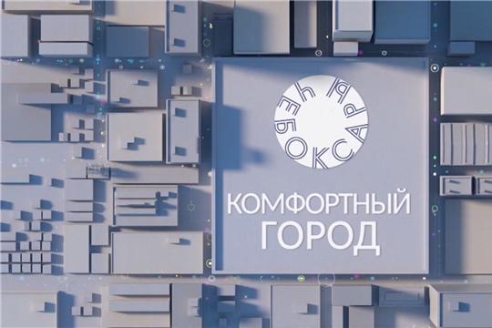 Новый выпуск программы «Комфортный город» - в эфире Национального телевидения Чувашии
