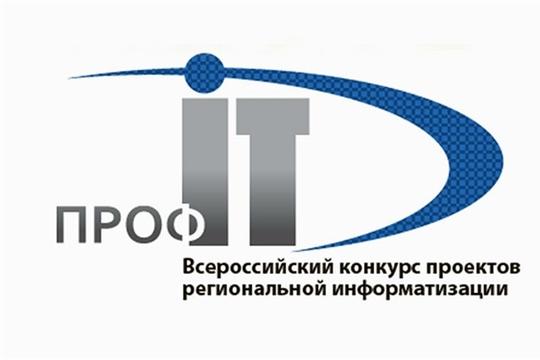 Проект из Чувашии стал призером конкурса «ПРОФ-IT.2020»