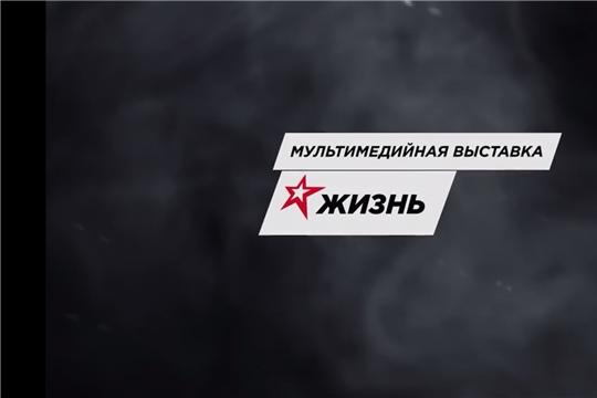 """Мультимедийная выставка """"Жизнь"""""""