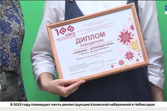 """Журналисты ГТРК """"Чувашия"""" - победители конкурса """"Чувашия - аграрный край"""""""