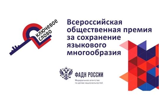 Стартовал прием заявок на соискание Всероссийской премии «Ключевое слово»