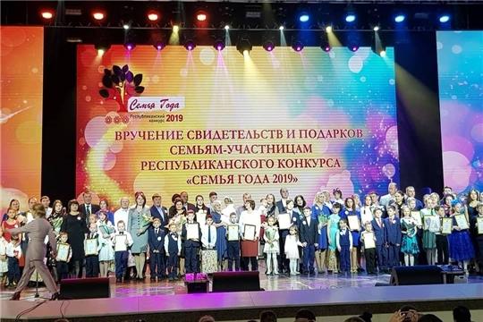 Победители конкурса «Семья года» в Калининском районе