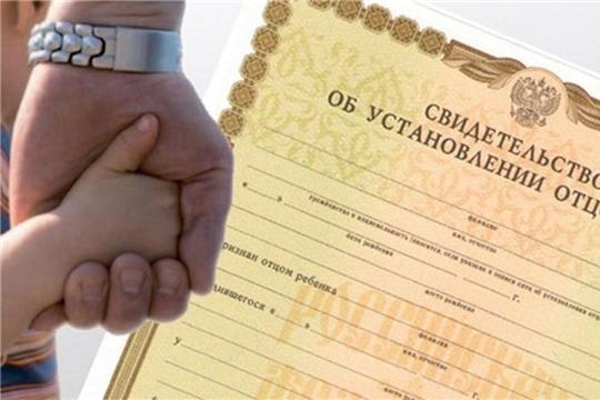 Калининский район: в 2019 году зарегистрировано 304 акта об установлении отцовства