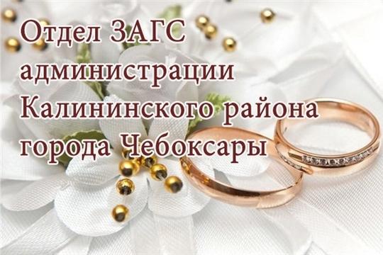 Итоги недели отдела ЗАГС Калининского района