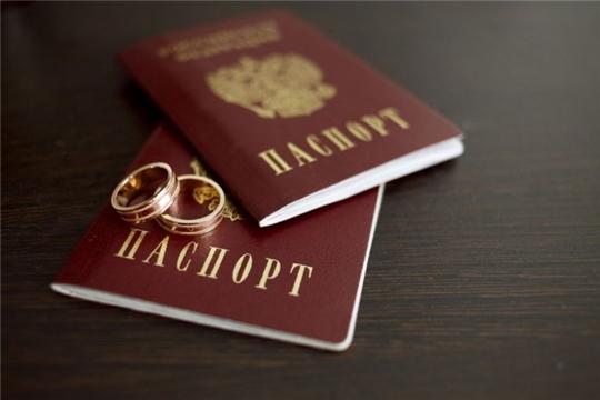 Упрощен порядок подачи электронного заявления о заключении брака