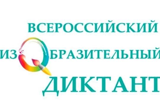 Чебоксарская художественная школа станет площадкой по проведению Всероссийского изобразительного диктанта