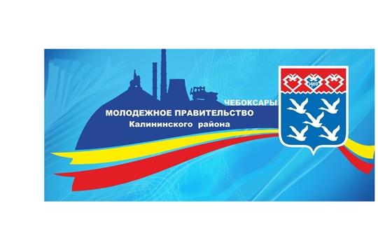 Члены Молодежного правительства Калининского района – стипендиаты Главы Чувашской Республики
