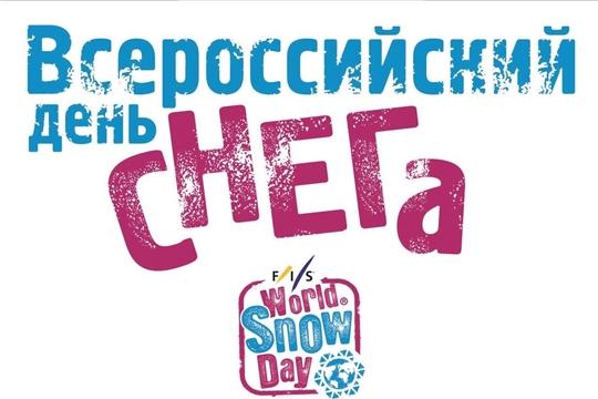 """26 января в Чебоксарах отметят """"Всероссийский день снега"""""""