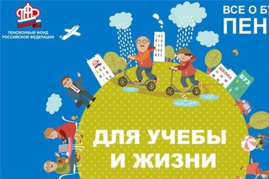 Более тысячи учащихся города Чебоксары изучили основы формирования пенсий