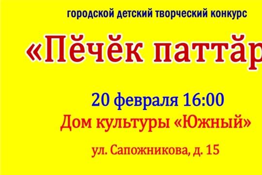 В Чебоксарах проводится городской детский творческий конкурс «Пӗчӗк паттӑр»