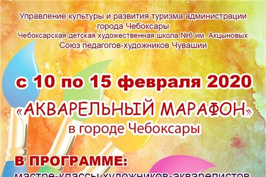 Акварельный марафон в городе Чебоксары