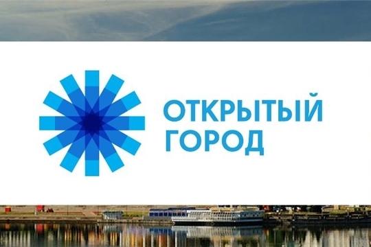 «Открытый город»: 27 февраля пройдет встреча с жителями Калининского района города Чебоксары