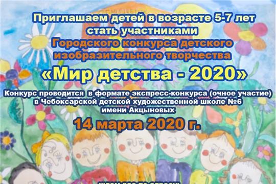 Самые юные художники города Чебоксары станут участниками городского конкурса изобразительного творчества «Мир детства»