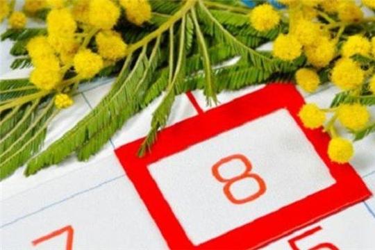 Поздравление руководства города Чебоксары с Международным женским днём 8 Марта