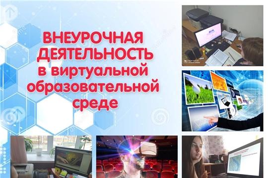 Виртуальные досуговые мероприятия воспитательного характера в Чебоксарском профессиональном колледже