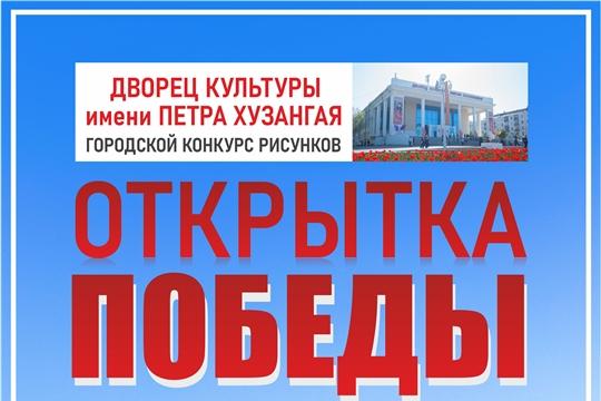В городе Чебоксары объявлен конкурс рисунков «Открытка Победы» к 75-летию Победы в Великой Отечественной войне