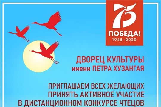 Объявлен дистанционный Конкурс чтецов «Журавли», посвященный 75-летию Дню Победы в Великой Отечественной войне