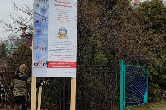 Чебоксарцев о закрытии храмов в Пасху информируют городские службы